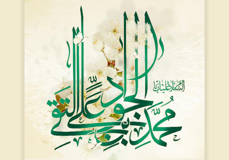wiladat imam muhammad taqi