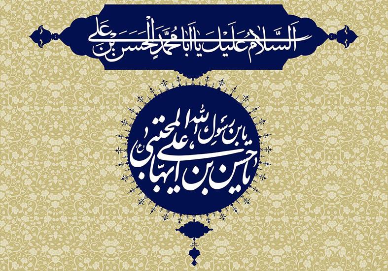 تولدم امام حسن مجتبی (ع) مبارک باد