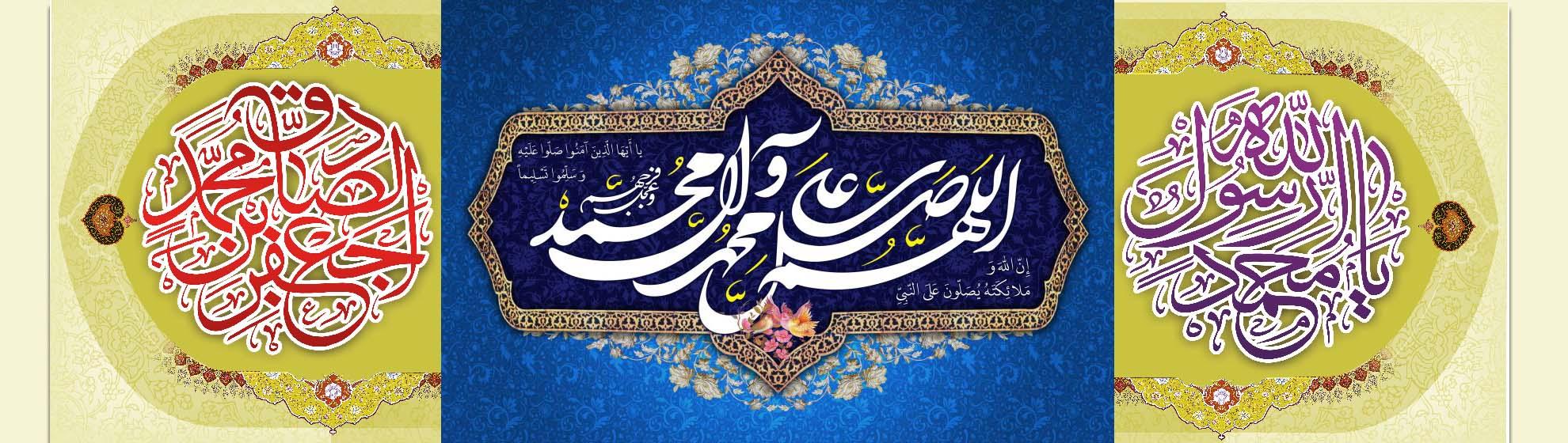 Milad-un-Nabi Mubarak