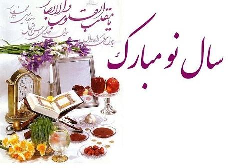 Principla's Norooz message 1396