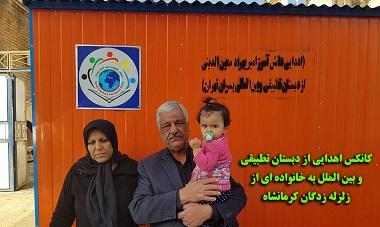 Donate 4 conexes for Quake-Stricken People of Kermanshah